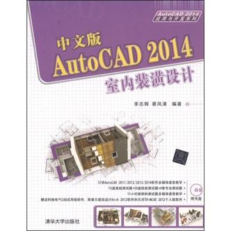 AutoCAD 2014应用与开发系列:中文版AutoCAD 2014室内装潢设计(附DVD-ROM光盘1张)