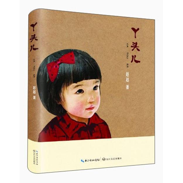 商品详情 - 丫头儿 - image  0