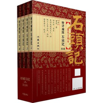 增评补图石头记(万有文库版、重校重排繁体)(套装全四册)