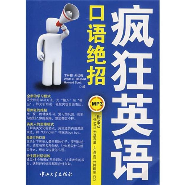 商品详情 - 疯狂英语:口语绝招(附书+MP3光盘1张) - image  0