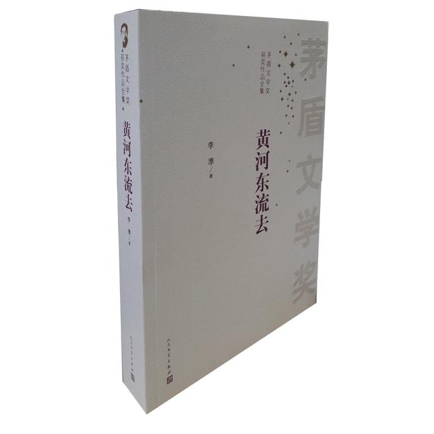 商品详情 - 茅盾文学奖获奖作品全集:黄河东流去 - image  0