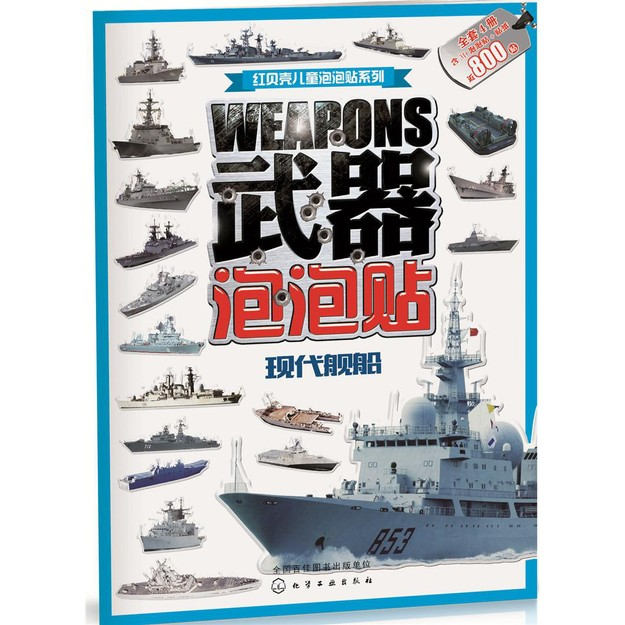 商品详情 - 武器泡泡贴.现代舰船 - image  0