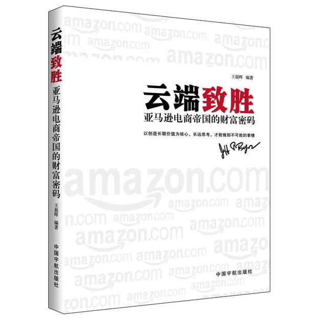 商品详情 - 云端致胜:亚马逊电商帝国的财富密码 - image  0
