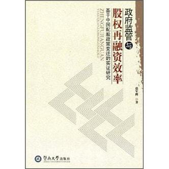 政府监管与股权再融资效率:基于中国配股政策变迁的实证研究