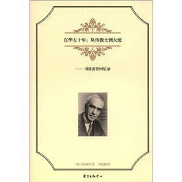 商品详情 - 在华五十年:从传教士到大使·司徒雷登回忆录 - image  0