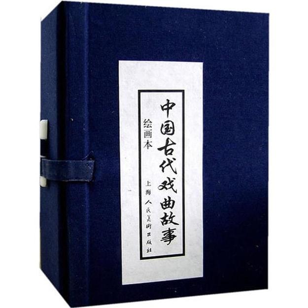 商品详情 - 中国古代戏曲故事 函装蓝皮书(套装1-10册) - image  0