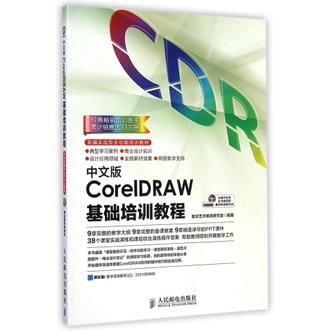 中文版CorelDRAW基础培训教程(附光盘)