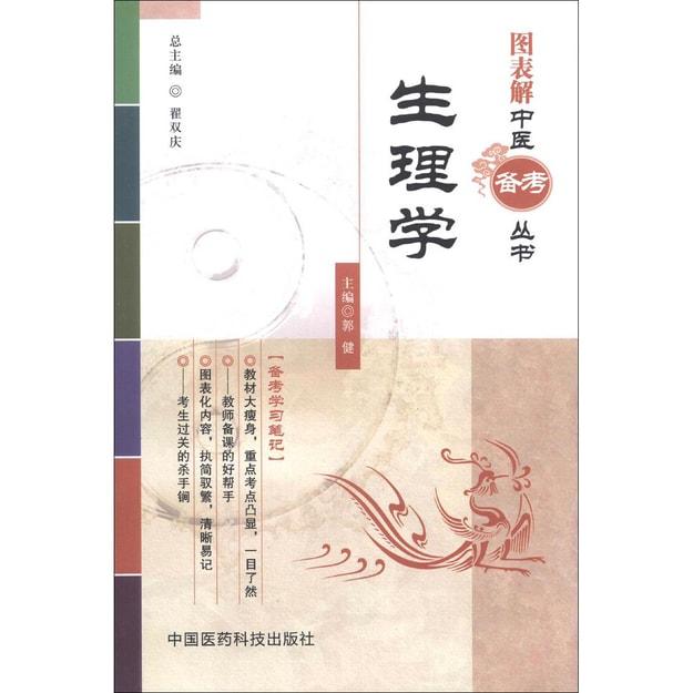 商品详情 - 图表解中医备考丛书:生理学 - image  0
