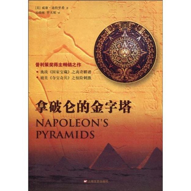 商品详情 - 拿破仑的金字塔 - image  0