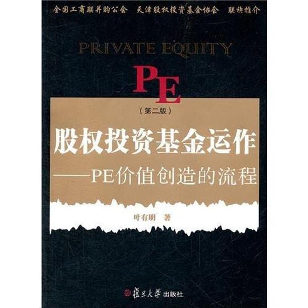 商品详情 - 股权投资基金运作:PE创造价值的流程(第2版) - image  0