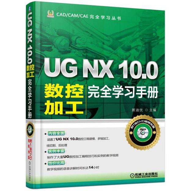 商品详情 - UG NX 10.0数控加工完全学习手册 - image  0