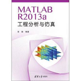 MATLABR2013a工程分析与仿真