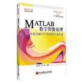 MATLAB数字图像处理:从仿真到C/C++代码的自动生成