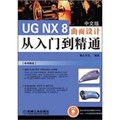 UG NX 8曲面设计从入门到精通(中文版)(附DVD-ROM光盘1张)