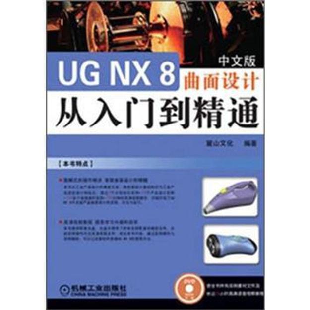 商品详情 - UG NX 8曲面设计从入门到精通(中文版)(附DVD-ROM光盘1张) - image  0