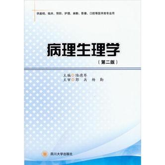 病理生理学(第2版)(供基础、临床、防护、护理、麻醉、影像、口腔等医学类专业用)