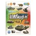 孩子最爱玩的超酷贴纸书:战车