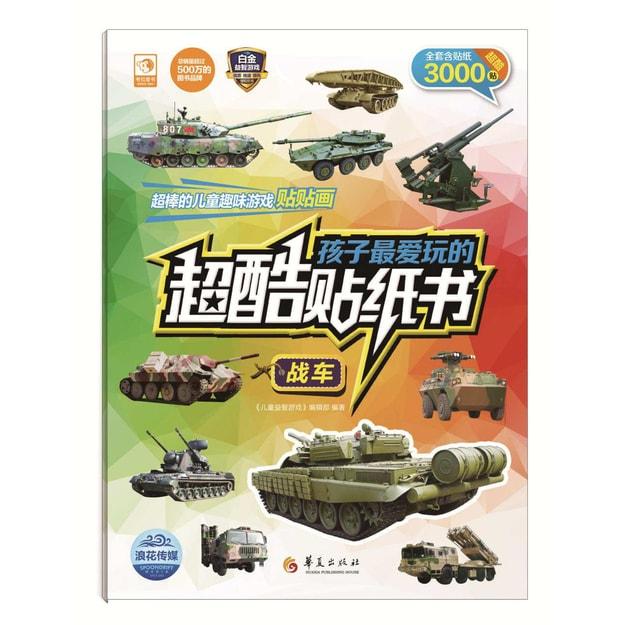 商品详情 - 孩子最爱玩的超酷贴纸书:战车 - image  0