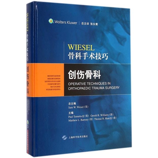 商品详情 - Wiesel骨科手术技巧:创伤骨科 - image  0