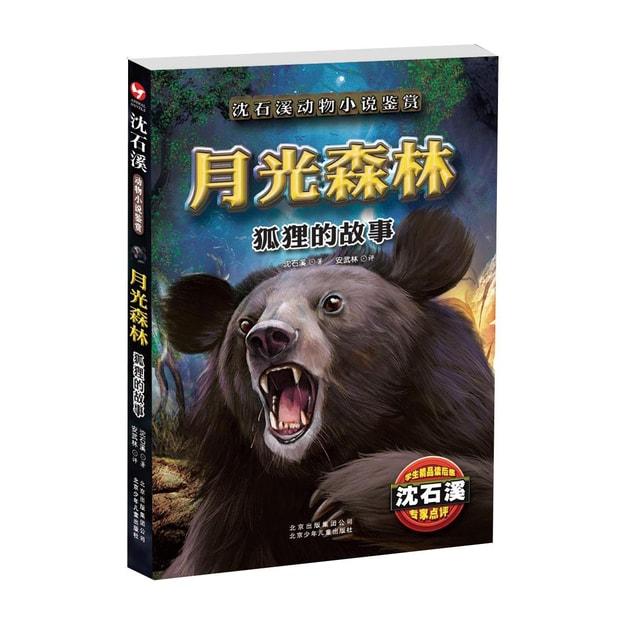 商品详情 - 沈石溪动物小说鉴赏·月光森林:狐狸的故事 - image  0