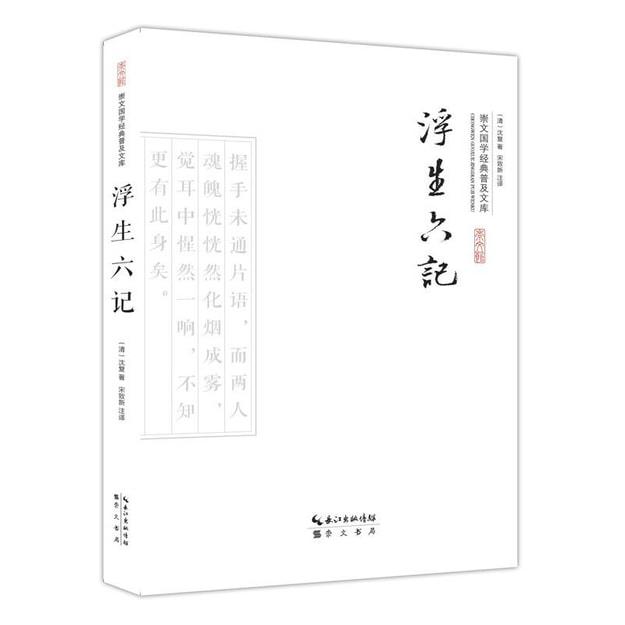商品详情 - 浮生六记 - image  0