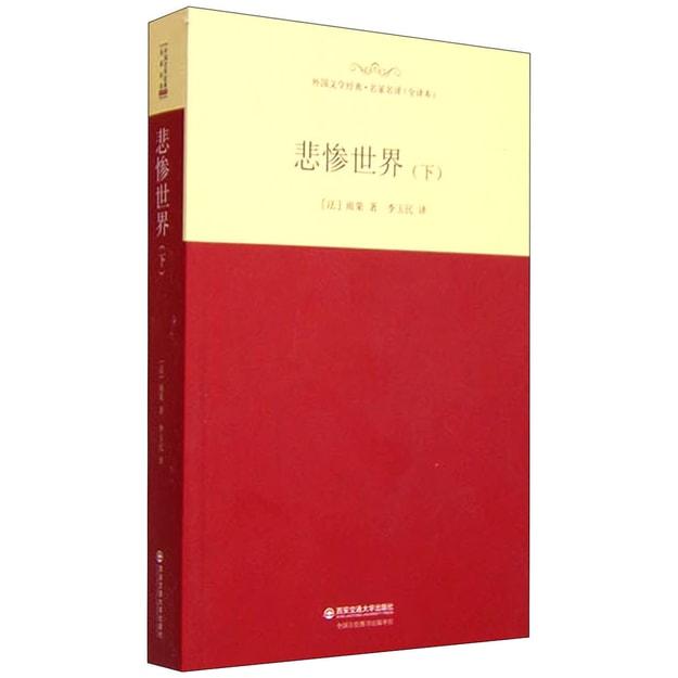 商品详情 - 外国文学经典·名家名译(全译本) 悲惨世界(下) - image  0