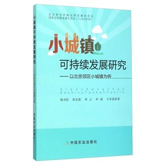 小城镇可持续发展研究:以北京郊区小城镇为例