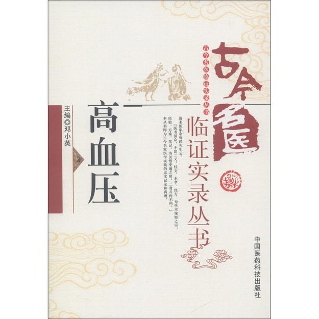 商品详情 - 古今名医临证实录丛书:高血压 - image  0