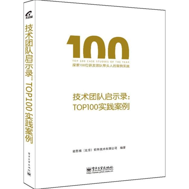 商品详情 - 技术团队启示录:TOP100实践案例 - image  0