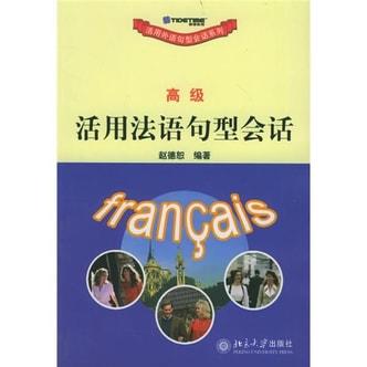 活用法语句型会话(高级)