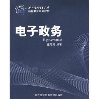 对外经济贸易大学远程系列教材:电子政务