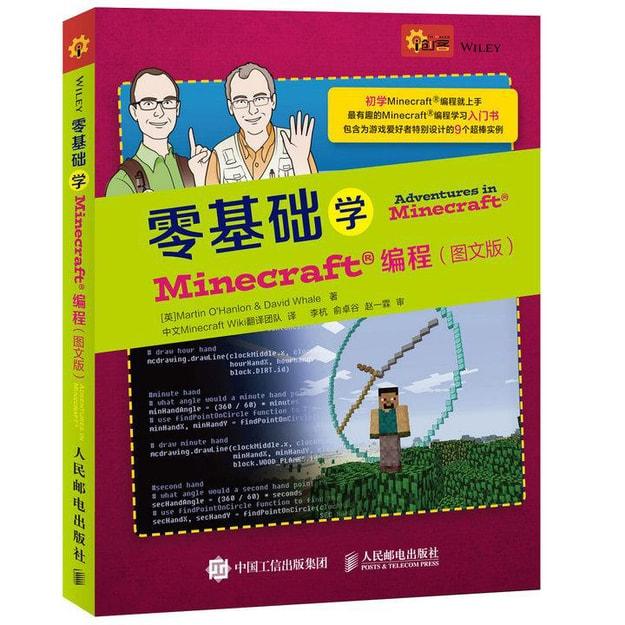 商品详情 - 零基础学Minecraft编程(图文版) - image  0