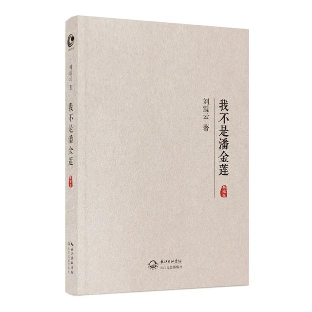 商品详情 - 我不是潘金莲(典藏版) - image  0