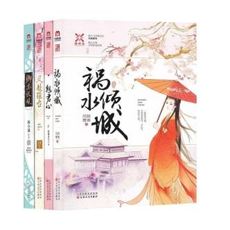 祸水倾城+魅君心+凤歇瑶台+卿本妖娆(套装共4册)