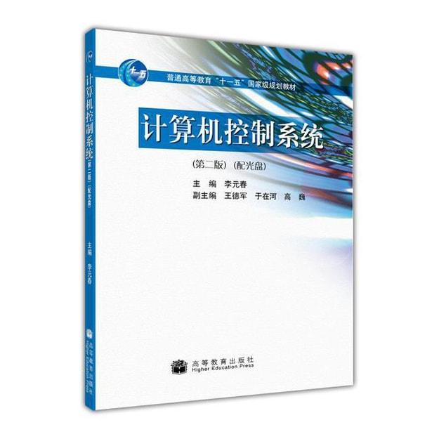 商品详情 - 计算机控制系统(第2版)(配光盘) - image  0