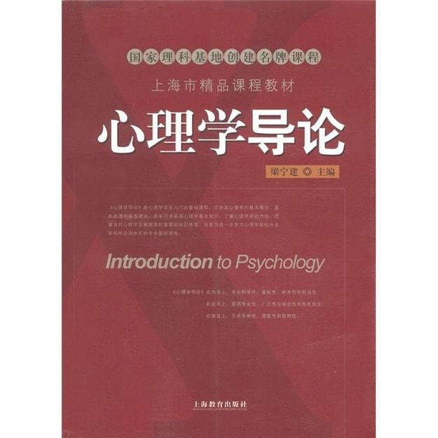 Product Detail - 心理学导论(附CD-ROM光盘1张) - image 0