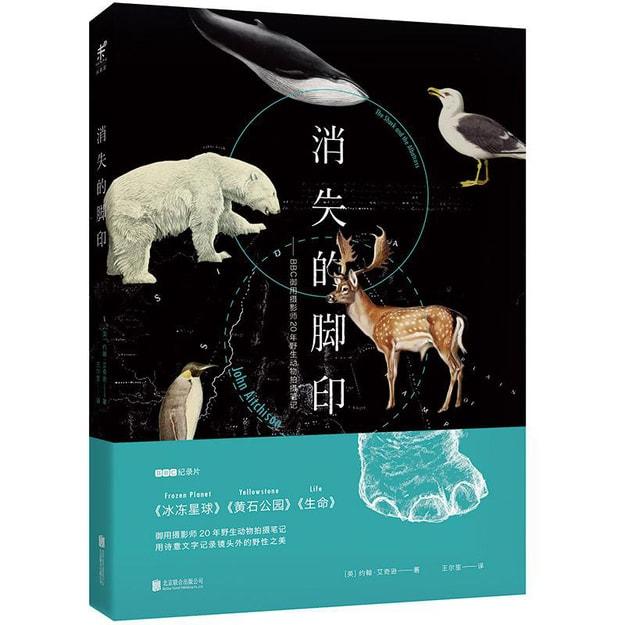 商品详情 - 消失的脚印:BBC御用摄影师20年野生动物拍摄笔记 - image  0