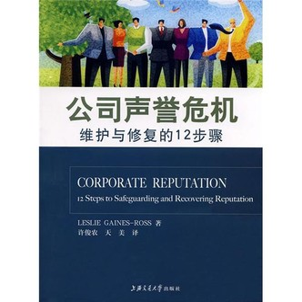 公司声誉危机:维护与修复的12步骤