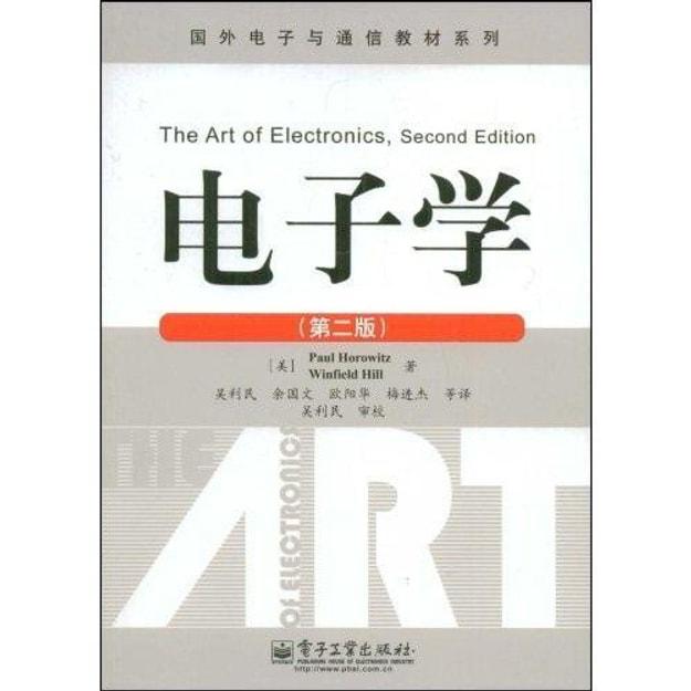 商品详情 - 国外电子与通信教材系列:电子学(第二版) - image  0