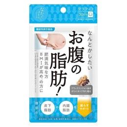 日本 GRAPHICO 最新热销单品 爱吃的秘密 跟腹部赘肉说拜拜  28粒入