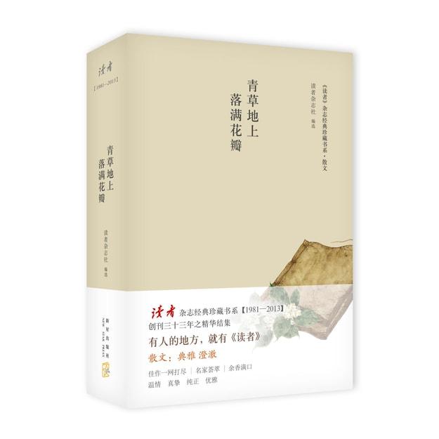 商品详情 - 读者·散文:青草地上落满花瓣 - image  0