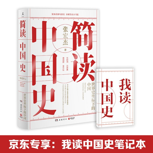 Product Detail - 简读中国史:张宏杰2019全新作品(随书附送我读中国史笔记本) - image 0
