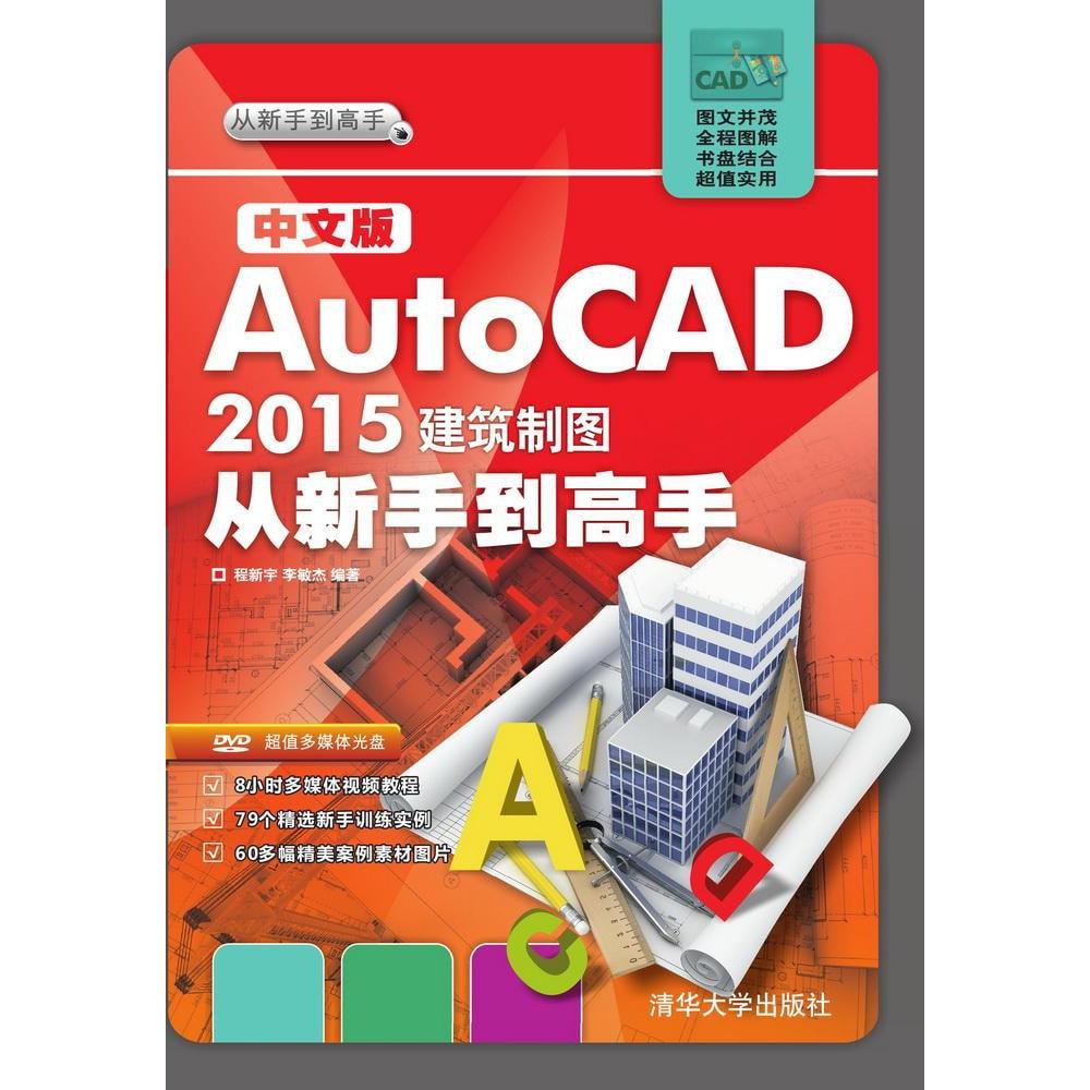 中文版AutoCAD 2015建筑制图从新手到高手(附光盘) 怎么样 - 亚米网