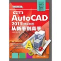 中文版AutoCAD 2015建筑制图从新手到高手(附光盘)