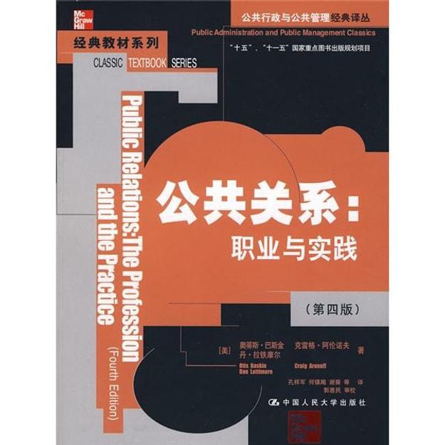 商品详情 - 公共关系:职业与实践(第4版) - image  0