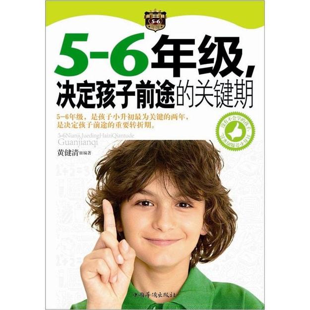 商品详情 - 5-6年级,决定孩子前途的关键期 - image  0