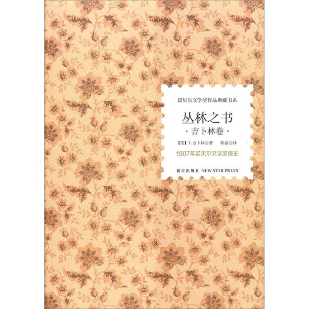商品详情 - 诺贝尔文学奖作品典藏书系:丛林之书 吉卜林卷 - image  0