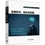 深度学习优化与识别