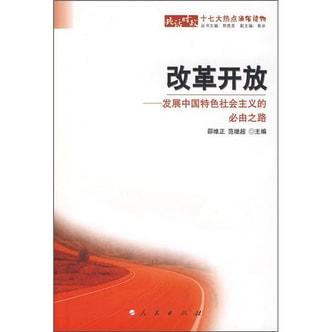 改革开放:发展中国特色社会主义的必由之路