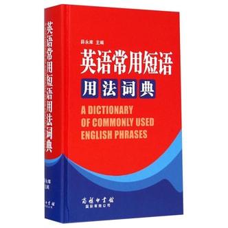 英语常用短语用法词典